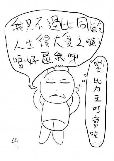 力王懷仔03